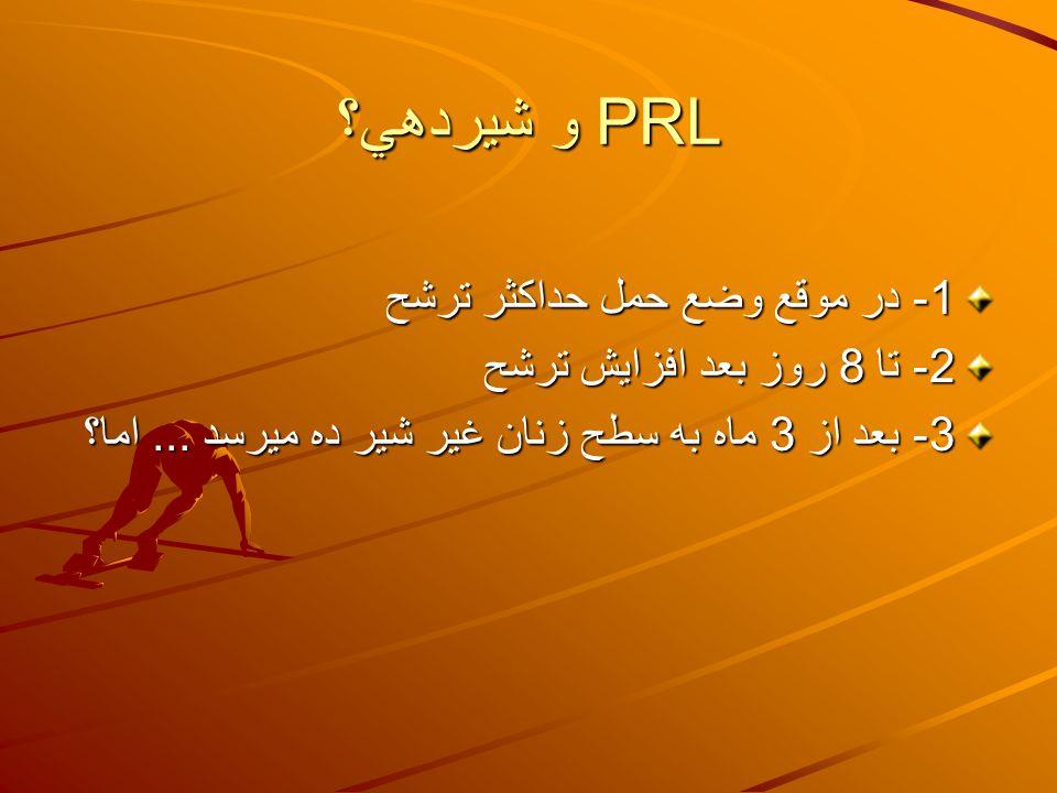 PRL و شيردهي؟ 1- در موقع وضع حمل حداكثر ترشح