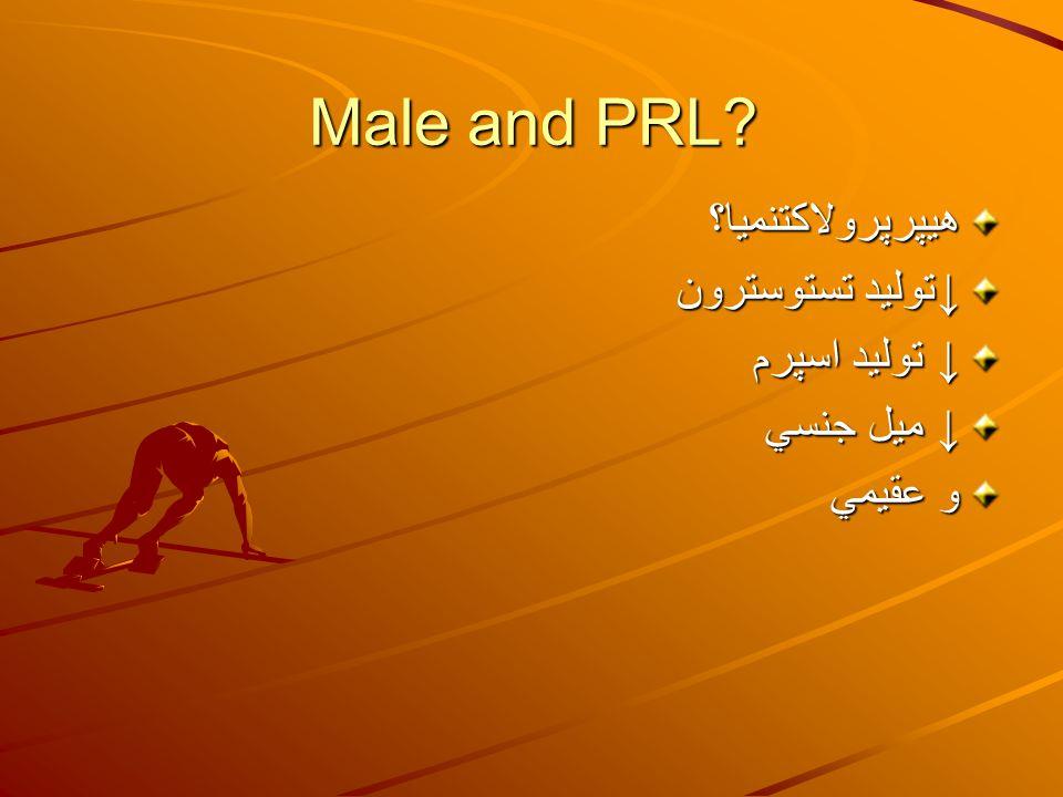 Male and PRL هيپرپرولاكتنميا؟ ↓توليد تستوسترون ↓ توليد اسپرم