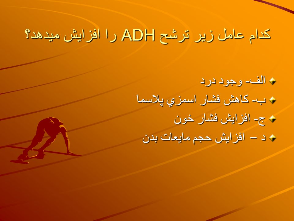 كدام عامل زير ترشح ADH را افزايش ميدهد؟