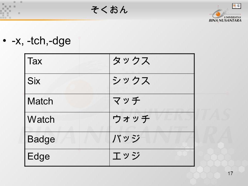 -x, -tch,-dge そくおん Tax タックス Six シックス Match マッチ Watch ウォッチ Badge バッジ