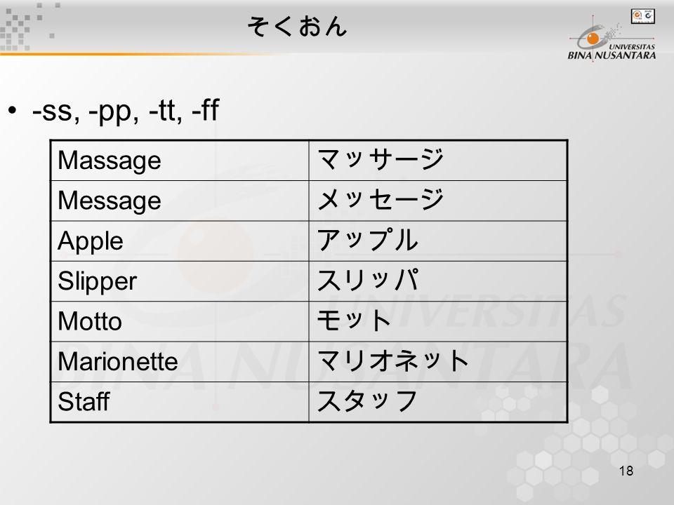 -ss, -pp, -tt, -ff そくおん Massage マッサージ Message メッセージ Apple アップル Slipper