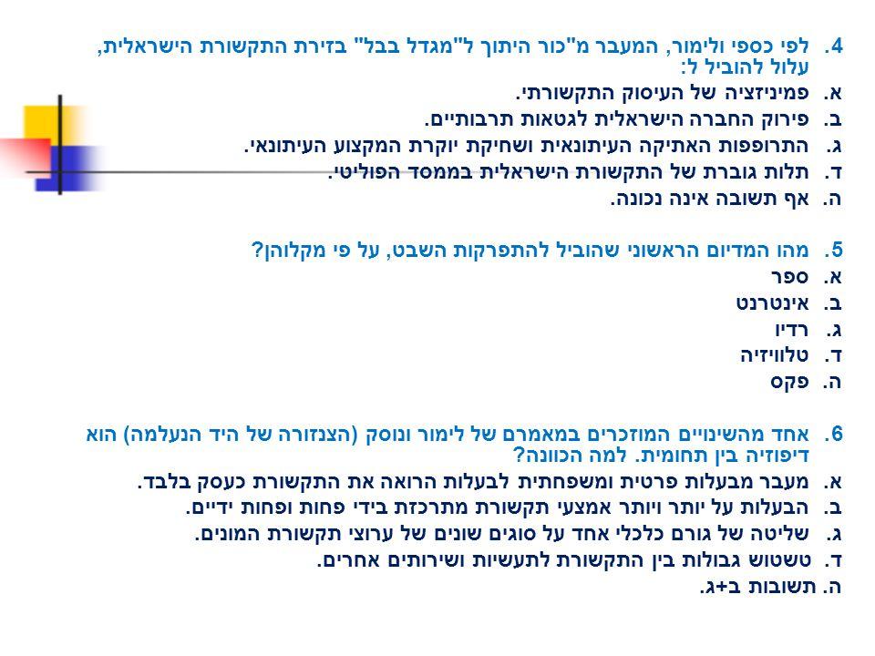 4. לפי כספי ולימור, המעבר מ כור היתוך ל מגדל בבל בזירת התקשורת הישראלית, עלול להוביל ל: