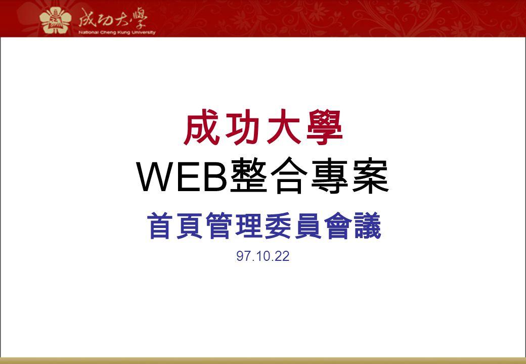 成功大學 WEB整合專案 首頁管理委員會議 97.10.22