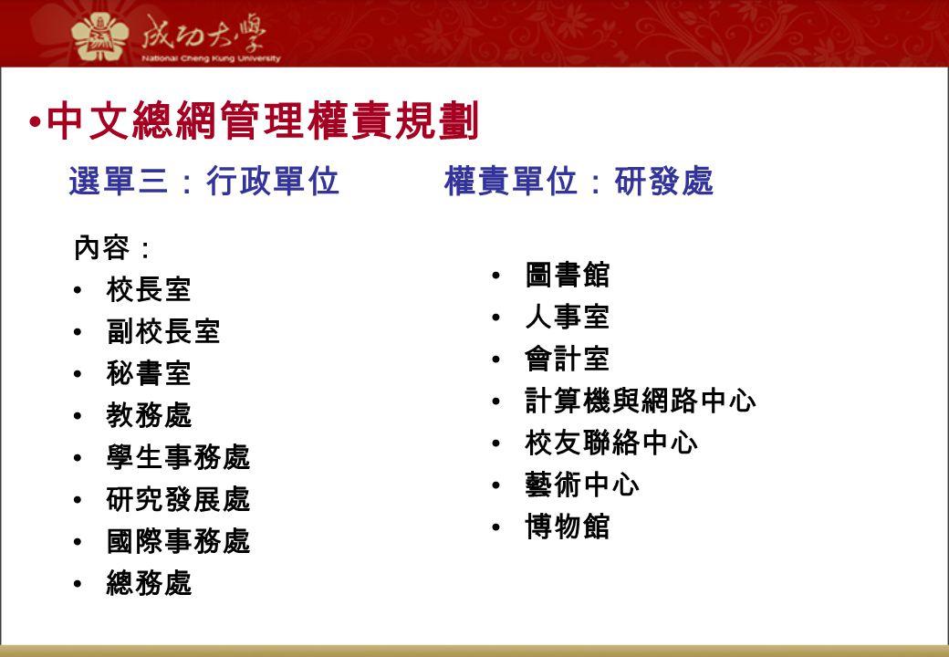 中文總網管理權責規劃 選單三:行政單位 權責單位:研發處 內容: 校長室 圖書館 副校長室 人事室 秘書室 會計室 教務處 計算機與網路中心