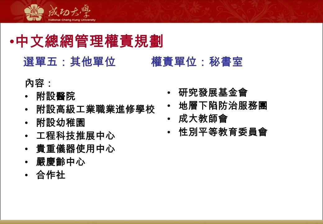 中文總網管理權責規劃 選單五:其他單位 權責單位:秘書室 內容: 附設醫院 研究發展基金會 附設高級工業職業進修學校 地層下陷防治服務團