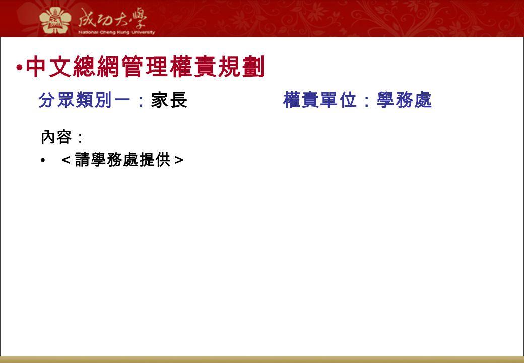 中文總網管理權責規劃 分眾類別一:家長 權責單位:學務處 內容: <請學務處提供>