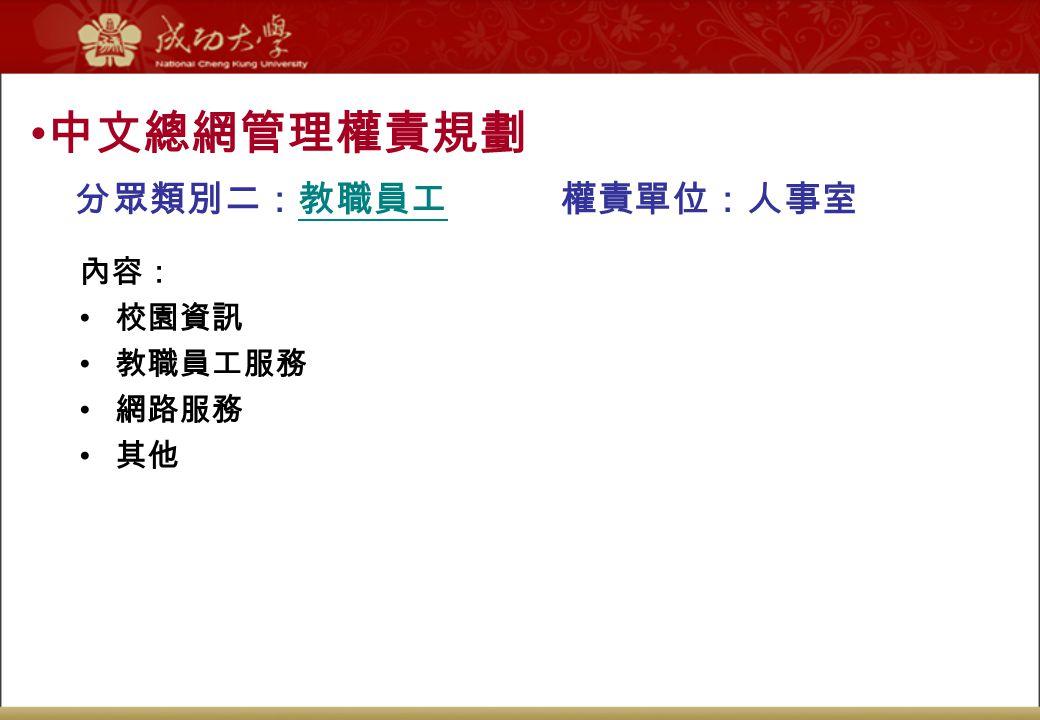 中文總網管理權責規劃 分眾類別二:教職員工 權責單位:人事室 內容: 校園資訊 教職員工服務 網路服務 其他