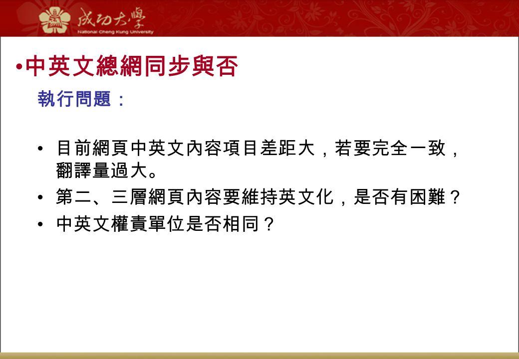 中英文總網同步與否 執行問題: 目前網頁中英文內容項目差距大,若要完全一致,翻譯量過大。 第二、三層網頁內容要維持英文化,是否有困難?