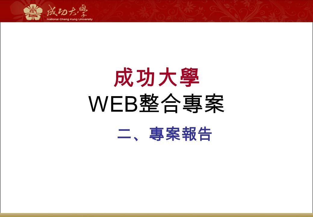 成功大學 WEB整合專案 二、專案報告
