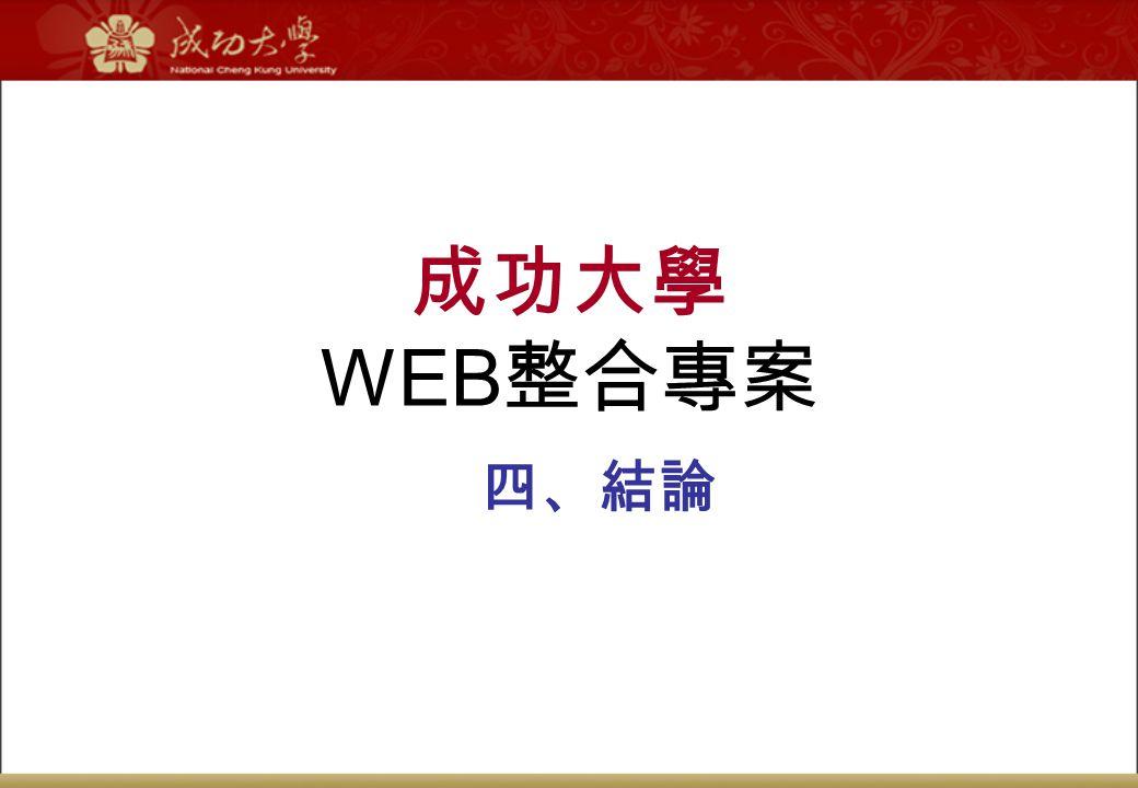 成功大學 WEB整合專案 四、結論