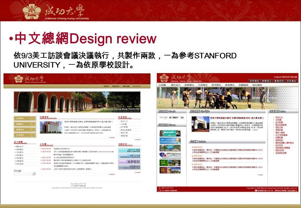中文總網Design review 依9/3美工訪談會議決議執行,共製作兩款,一為參考STANFORD UNIVERSITY,一為依原學校設計。