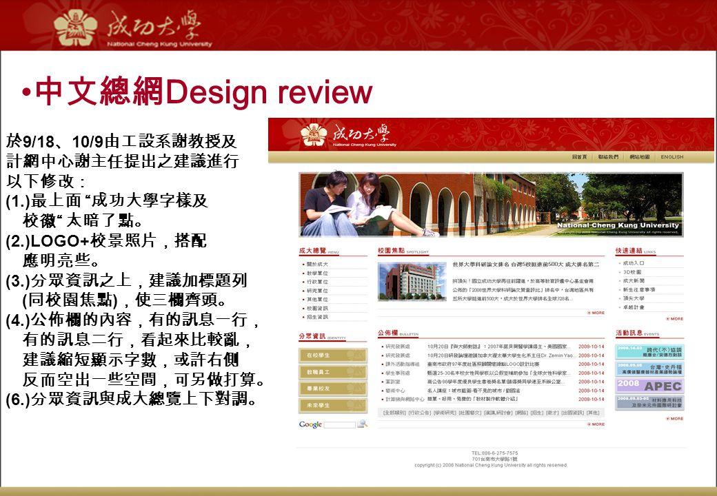 中文總網Design review 於9/18、10/9由工設系謝教授及 計網中心謝主任提出之建議進行 以下修改: