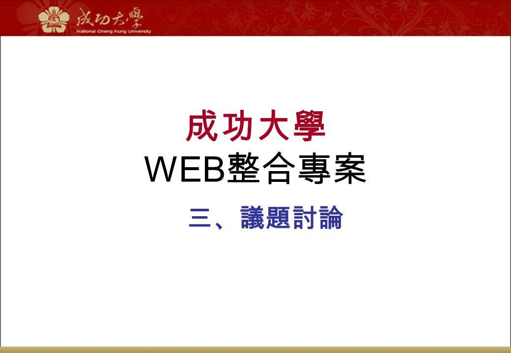 成功大學 WEB整合專案 三、議題討論