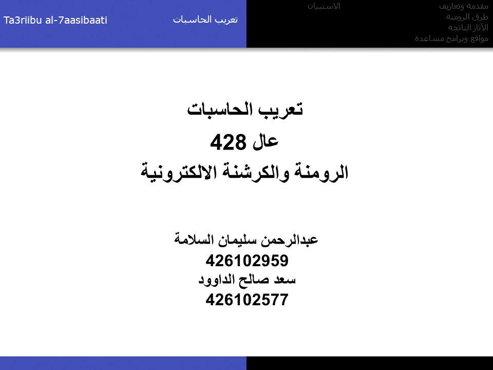 الرومنة والكرشنة الالكترونية عبدالرحمن سليمان السلامة