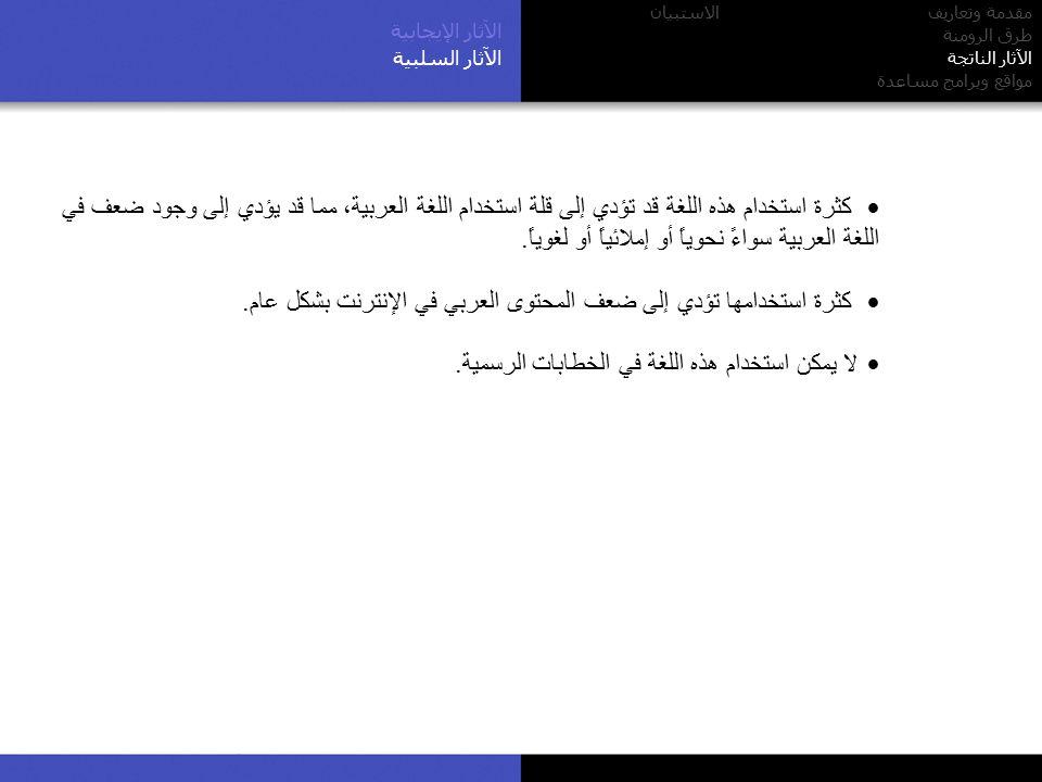 كثرة استخدامها تؤدي إلى ضعف المحتوى العربي في الإنترنت بشكل عام.
