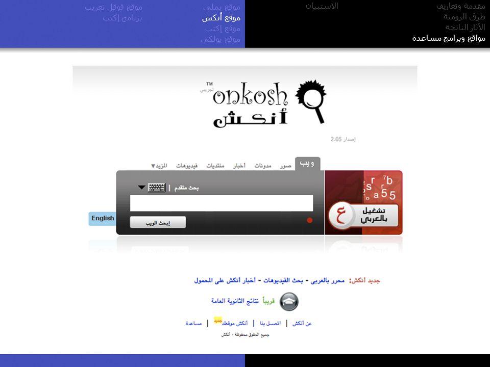 موقع يملي موقع قوقل تعريب