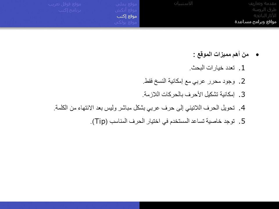 وجود محرر عربي مع إمكانية النسخ فقط.