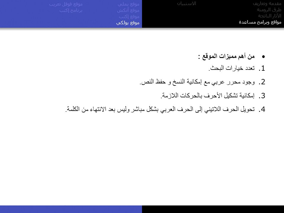 وجود محرر عربي مع إمكانية النسخ و حفظ النص.