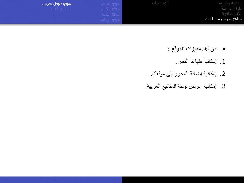 إمكانية إضافة المحرر إلى موقعك. إمكانية عرض لوحة المفاتيح العربية.