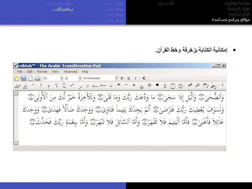 إمكانية الكتابة بزخرفة وخط القرآن.