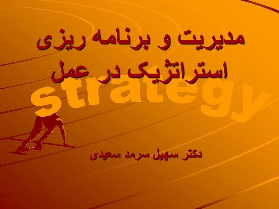 مدیریت و برنامه ریزی استراتژیک در عمل