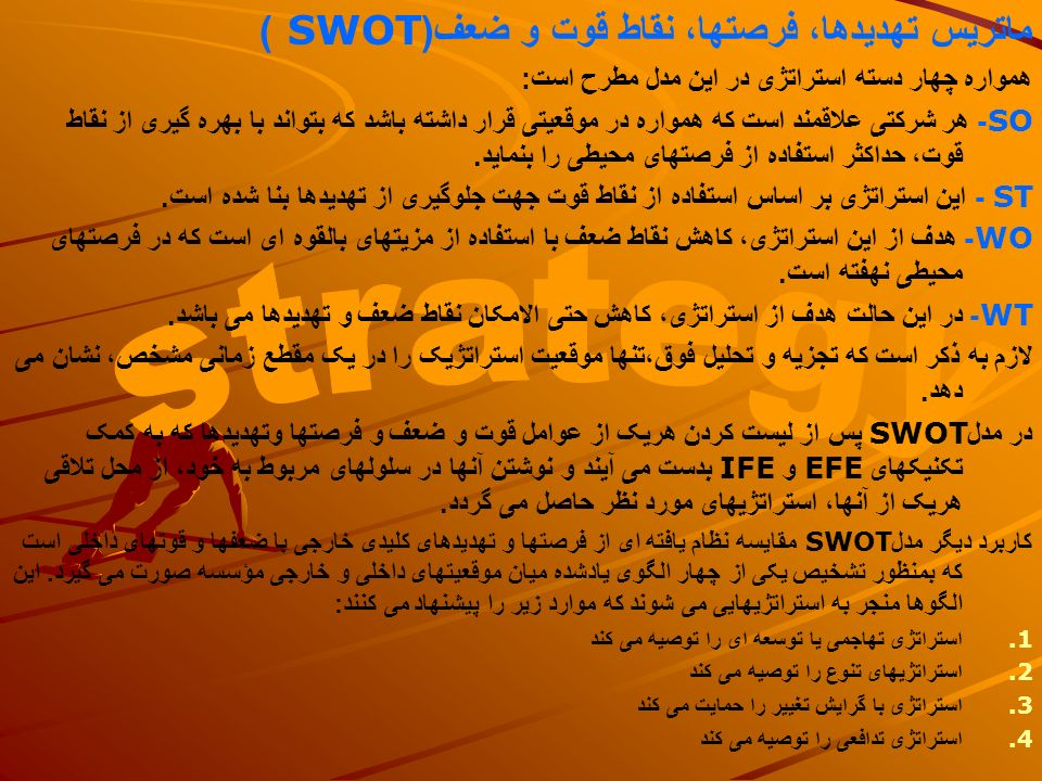 strategy ماتریس تهدیدها، فرصتها، نقاط قوت و ضعف(SWOT )
