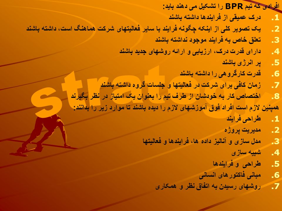 strategy افرادی که تیم BPR را تشکیل می دهند باید: