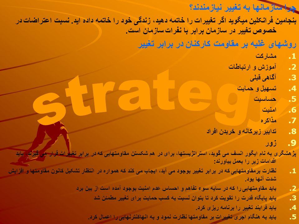 strategy چرا سازمانها به تغییر نیازمندند؟