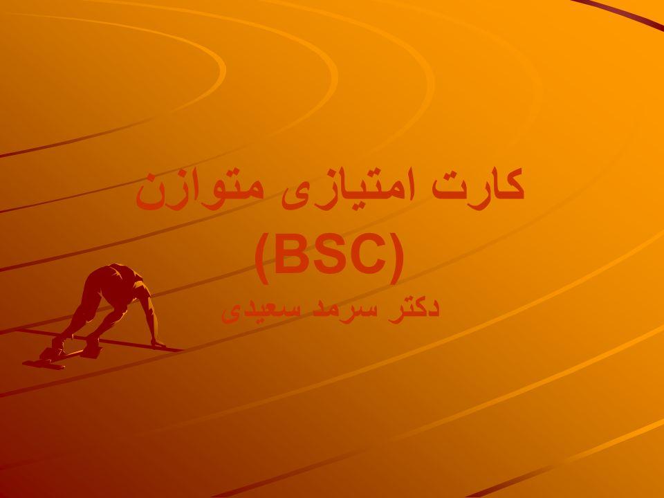 کارت امتیازی متوازن (BSC)