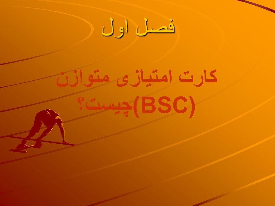 فصل اول کارت امتیازی متوازن (BSC)چیست؟