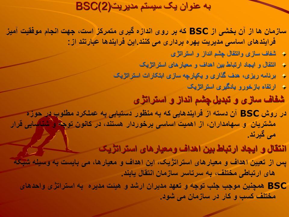 BSC به عنوان یک سیستم مدیریت(2)