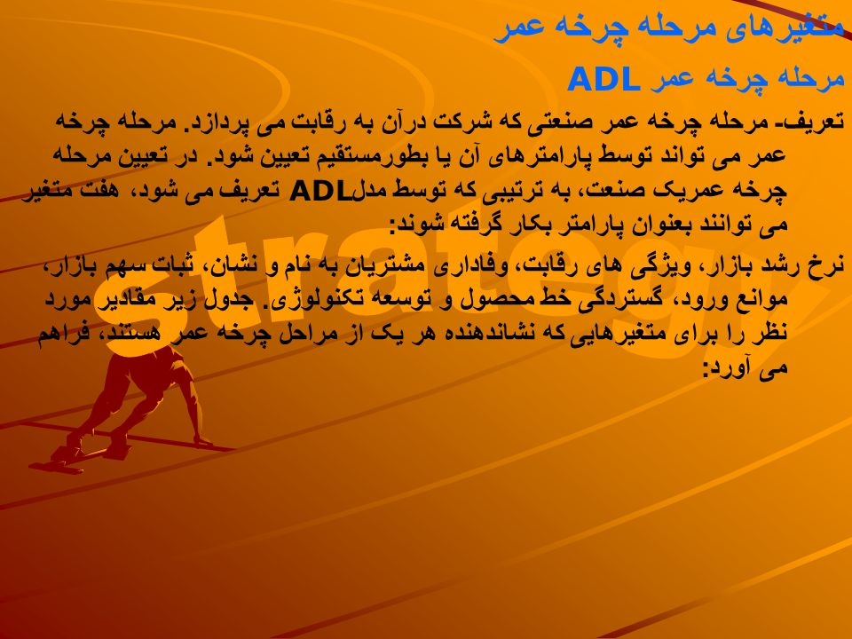 strategy متغیرهای مرحله چرخه عمر مرحله چرخه عمر ADL