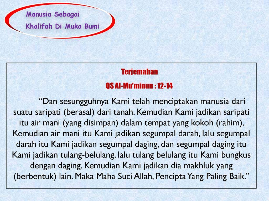 Qs Al Mu Minun Ppt Download