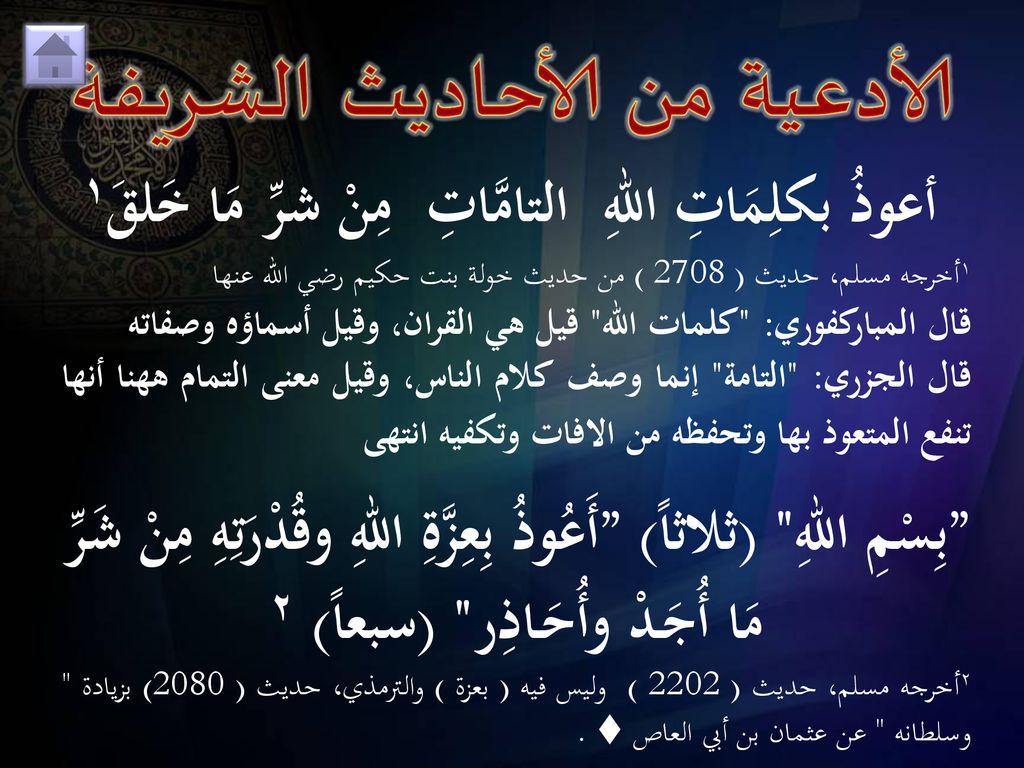 الفقير إلى الله الراقي عرفان رمضان Ppt Download
