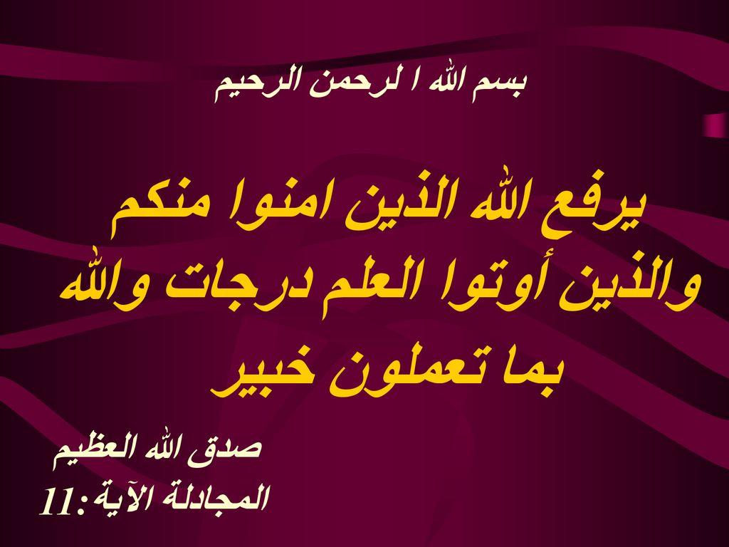 بسم الله الرحمن الرحيم يرفع الله الذين آمنوا