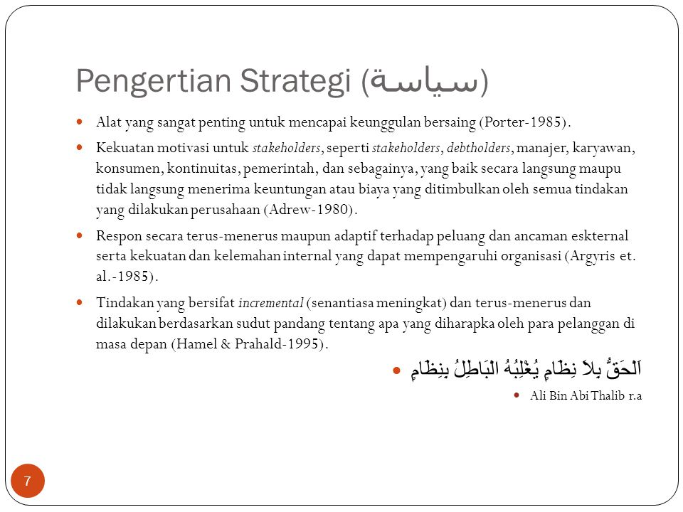 Pengertian Strategi (سياسة)